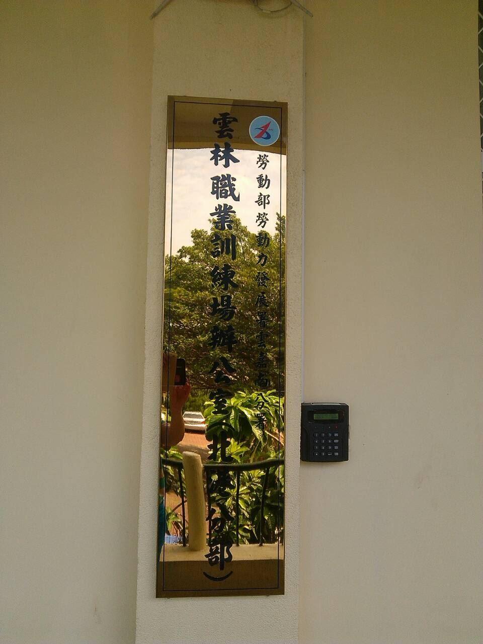 雲林北港職業訓練場