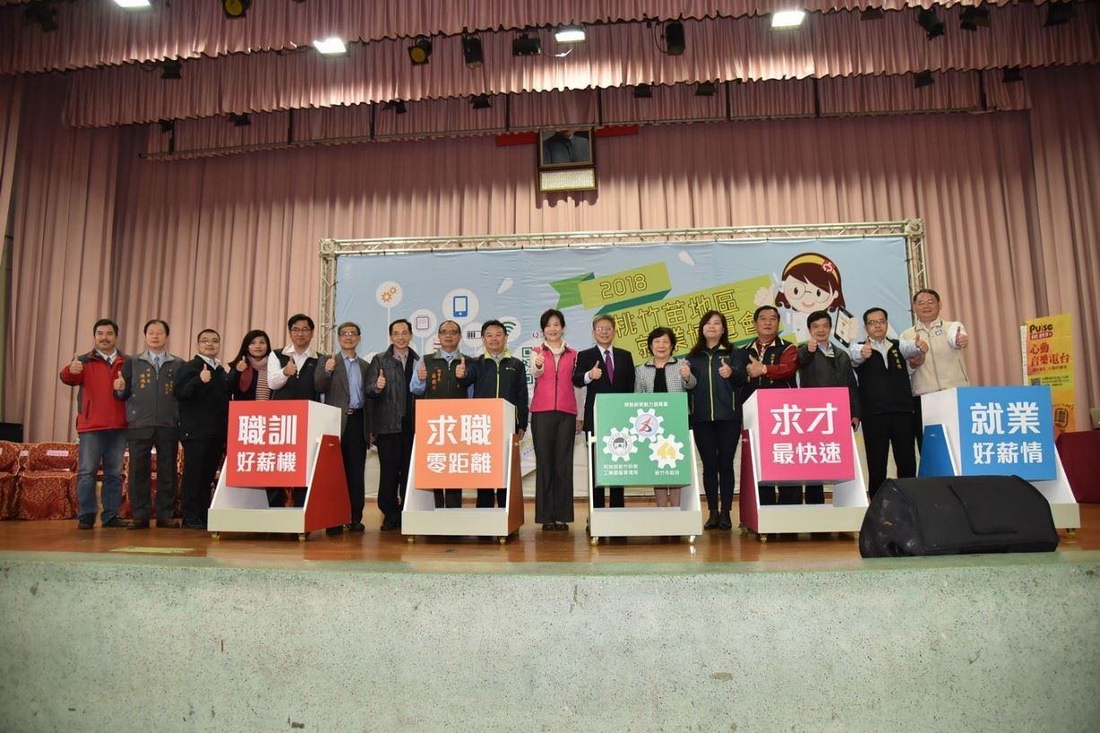 就業服務組-桃竹苗地區博覽會
