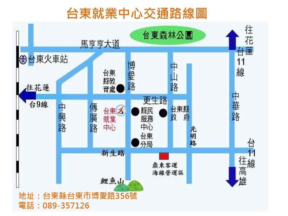 台東就業中心交通路線圖