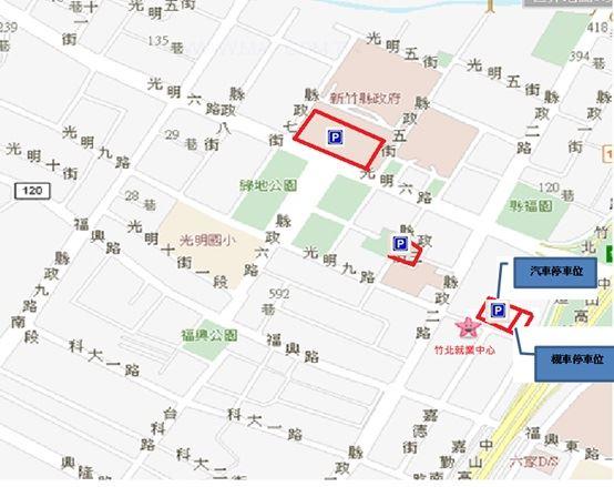 竹北就業中心周邊停車資訊
