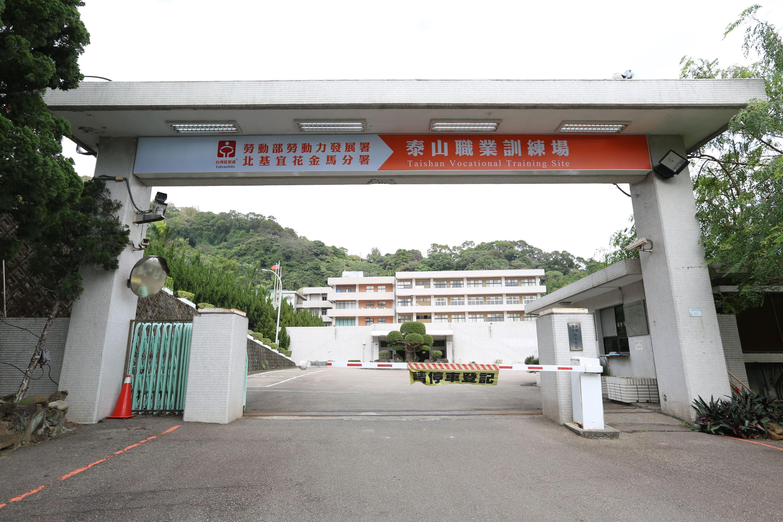 泰山訓練場