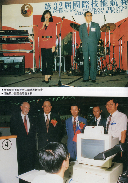 July 19 to August 2, 1993 the 32nd WorldSkills Competition in Taipei.