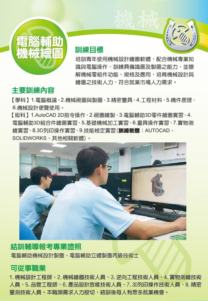 機械館電腦輔助機械繪圖
