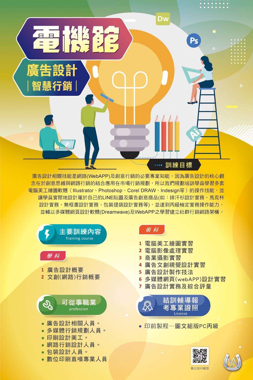 電機館廣告設計(文創行銷)