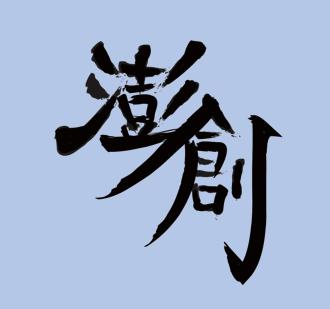 澎湖創客基地