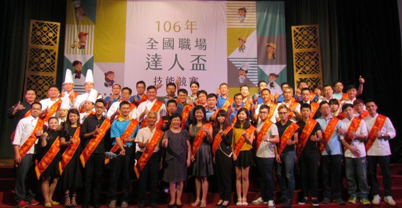 106年全國職場達人盃技能競賽頒獎典禮