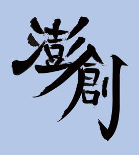 澎湖創客基地LOGO