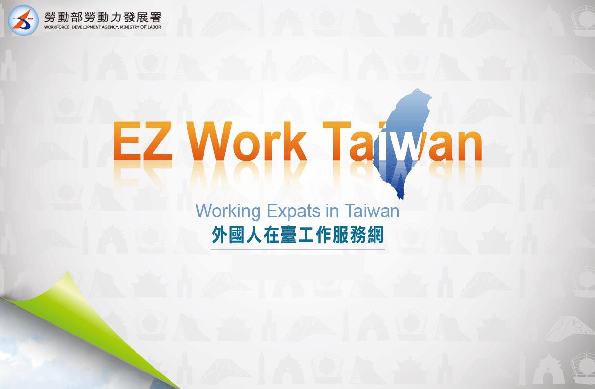 勞動部勞動力發展署外國人在臺工作服務網
