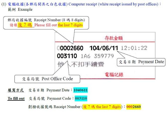 電腦收據(各郵局開具之白色收據)